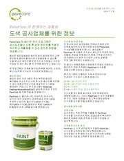 CA-painting-contractors-Fact-Sheet-Korean