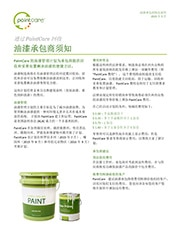 Painting-contractors-Fact-Sheet-Chinese